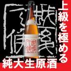 八海山 純米吟醸 しぼりたて原酒 越後で候(赤越後) 1.8l 6本で送料無料