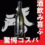 天の戸 純米大吟醸45 1.8l (秋田県地酒)(K)(B)