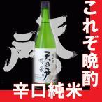 純米 天の戸 芳泉1.8l (秋田県地酒)(K)(B)