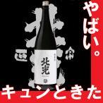 お中元 ギフト 2020 北光正宗(ほっこうまさむね)純米酒1.8l (長野県産地酒) 【K】【W】