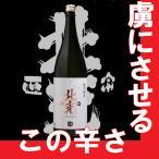 お歳暮 ギフト 2020 北光正宗(ほっこうまさむね)特別純米酒720ml(長野県産地酒) 【K】【W】