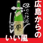 瑞冠(ずいかん)純米吟醸 いい風 1.8l (広島県地酒)(K)(B)