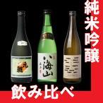 日本酒純米吟醸飲み比べセット八海山・元朝・ふわふわ720mlセット