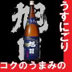 日本酒  しぼりたて原酒うま口 旭日(きょくじつ)1.8l 瓶(滋賀県地酒)