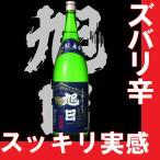 日本酒  しぼりたて原酒純米辛口 旭日(きょくじつ)1.8l 瓶(滋賀県地酒)