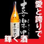 ショッピング大 大吟醸原酒 喜楽里(きらり)1.8l(和歌山県産地酒)