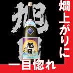 日本酒  きもと純米 旭日(きょくじつ)1.8l 瓶(滋賀県地酒)