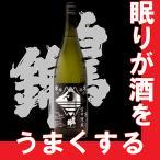 日本酒 白馬錦 純米吟醸 雪中埋蔵(せっちゅうまいぞう)1.8l (長野県産地酒)