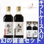小豆島の醤油 天然醸造醤油 鶴醤・菊醤500mlセット (ヤマロク醤油)