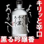 八海山 米焼酎 宜有千萬(よろしくせんまんあるべし)720ml