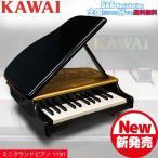 カワイ ミニピアノ KAWAI ミニグランドピアノ 1106 ブ