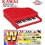 カワイ ミニピアノP-25 ローズレッド 1107 河合楽器
