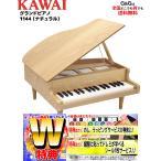 【ご予約受付中】【ラッピング対応】【特典付き】カワイ ミニピアノ 1144 ナチュラル グランドピアノ 楽器玩具 おもちゃ ピアノ KAWAI