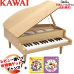 KAWAI グランドピアノ ナチュラル 1144 / 河合楽器製作所 カワイ トイピアノ 知育玩具 楽器玩具 お祝い/プレゼント/誕生日/クリスマス/おもちゃ