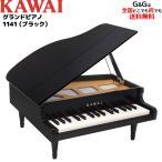KAWAI グランドピアノ ブラック 1141 / 河合楽器製作所 カワイ トイピアノ 知育玩具 楽器玩具 お祝い/プレゼント/誕生日/クリスマス/おもちゃ