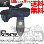 ショッピングギター ストラップ ERNIE BALL/アーニーボール #4049 Navy/ネイビー POLYPRO STRAPS ギターストラップ