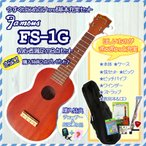 【送料無料】【うれしい購入特典2点付♪】Famous(フェイマス) 「FS-1G」/ソプラノウクレレ(初心者に満足な8点セット)