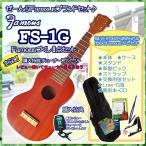 【送料無料】【購入特典:クリップチューナー付♪】Famous(フェイマス) 「FS-1G」/ソプラノウクレレ(Famousづくし9点セット)