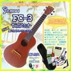 【送料無料】【うれしい購入特典2点付♪】Famous(フェイマス) 「FC-3」/コンサートウクレレ(誰もが満足な14点セット)
