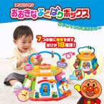 【ラッピングできます♪】アンパンマン おおきなよくばりボックス/PINOCCHIO(ピノチオ/アガツマ)