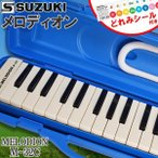 SUZUKI(鈴木楽器) 鍵盤ハーモニカ 「M-32C(パステルブルー)」アルトメロディオン(32鍵盤)+ドレミシール1枚付!!