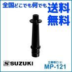 スズキ メロディオン 吹き口 MP-121