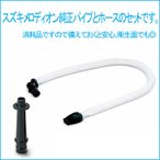 SUZUKI(鈴木楽器)  鍵盤ハーモニカ用 卓奏唄口セット MP-500L:ホース(チューブ)+立奏唄口(A)MP-121:ストレートのセット メロディオン純正パーツ