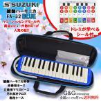 【今だけポイント10倍】鈴木楽器 鍵盤ハーモニカ メロディオン スズキ アルトメロディオン ブルー SUZUKI FA-32B ドレミ学べるシール 1枚付き 32鍵盤