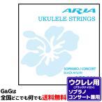 Aria ウクレレ弦 AGS-001×1セット ブラックナイロン ソプラノ/コンサート兼用