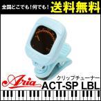 ARIA アリア ACT-SP LBL クリップチューナー