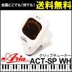 【23時間以内発送】クリップ チューナー Aria アリア ACT-SP WH White ホワイト ギター ベース ウクレレ バイオリン クロマチック チューニング