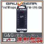 GRUVGEAR FretWraps FW-1PK-SM ���⡼�� 6��������/4���١���/���������ƥ��å�������/��������� �ߥ塼�� �ե�åȥ�åץ� ���롼�֥���