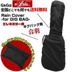 エレキギターギグバッグ用 レインカバー ARIA ARC-EG Rain Cover -for Electric Guitar GIG BAG-