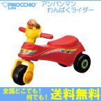 【送料無料】【ラッピングできます♪】アンパンマン わんぱくライダー/PINOCCHIO(ピノチオ/アガツマ)