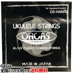 【1セット】オルカス ウクレレ弦 セット ソプラノ コンサート用 ORCAS UKULELE STRINGS SOPRANO CONCERT OS-HARD