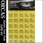 【購入特典:Famous アランフェス弦付!】ORCAS(オルカス)ウクレレコード付マイクロファイバークロス「CLOTH-OUC YEL:イエロー」Microfiber cloth