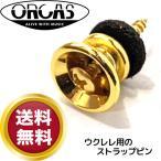 ORCAS オルカス ウクレレ用ストラップピン エンドピン ゴールド 金色 ウクレレストラップピン GOLD OUEP-GD