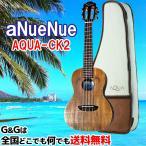 AQUA(アクア)コンサートウクレレ「AQUA-CK2(CONCERT