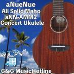 ショッピングconcert aNueNue アヌエヌエ aNN-AMM2 Africa MahoganyII Concert Type コンサートウクレレ