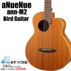 【送料無料】aNUeNue(アヌエヌエ) 「Bird Guitar Series   aNN-M2/aNNM2」アコースティックギター/バードギター