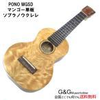 6/15までポイント10倍!! PONO MGSD SOPRANO Mango Deluxe Series ポノマンゴーデラックスシリーズ ソプラノウクレレ
