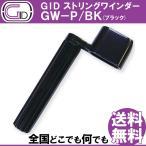 GID String Winder GW-P/BK BLACK ストリングワインダー プラスチック製 ブラック スケルトンカラー ブリッジピン抜きもできる