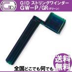 GID String Winder GW-P/GR GREEN ストリングワインダー プラスチック製 グリーン スケルトンカラー ブリッジピン抜きもできる