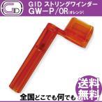 GID String Winder GW-P/OR ORANGE ストリングワインダー プラスチック製 オレンジ スケルトンカラー ブリッジピン抜きもできる