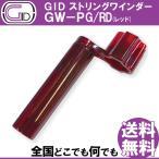 GID String Winder GW-PG/RD RED ストリングワインダー プラスチック製 レッド スケルトンカラー ブリッジピン抜きもできる