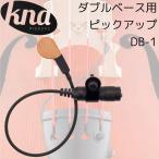 【送料無料】KREMONA/クレモナ DB-1 ダブルベース/コントラバス用ピックアップ(パッシブ) DB1 KNA Double bass Pickup