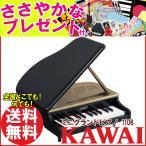 KAWAI ミニグランドピアノ 1106(ブラック) / 河合楽器製作所 カワイ 知育 楽器玩具 お祝い/プレゼント/誕生日/クリスマス/おもちゃ