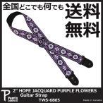 ショッピングストラップ Perri's/ペリーズ TWS-6805 花柄 パープル ジャカード調 ギターストラップ HOPE JACQUARD PURPLE FLOWERS
