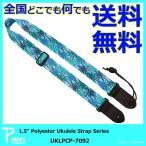 ショッピングストラップ Perri's/ペリーズ UKLPCP-7092 ウクレレストラップ ハワイアン柄 1.5inch Polyester Ukulele Strap BLUE PALM TREES