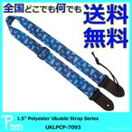 ショッピングストラップ Perri's/ペリーズ UKLPCP-7093 ウクレレストラップ ハワイアン柄 1.5inch Polyester Ukulele Strap BLUE TURTLES